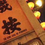 Macau à flor da pele
